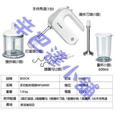 德國Bosch MFQ4080電動打蛋器/ 攪拌機/ 料理機500W
