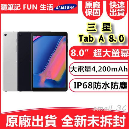 公司貨 三星 SAMSUNG Galaxy Tab A 8.0 2019 with S Pen (WIFI) P200