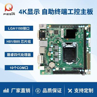 派勤千兆網卡H87 10COM口自助終端機一體機廣告機查詢機工控主板