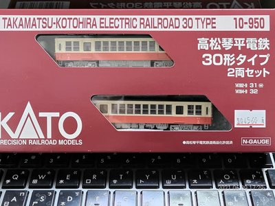佳鈺精品-kato-10-950-高松琴平電鉄30形2輛基本-到貨-特價