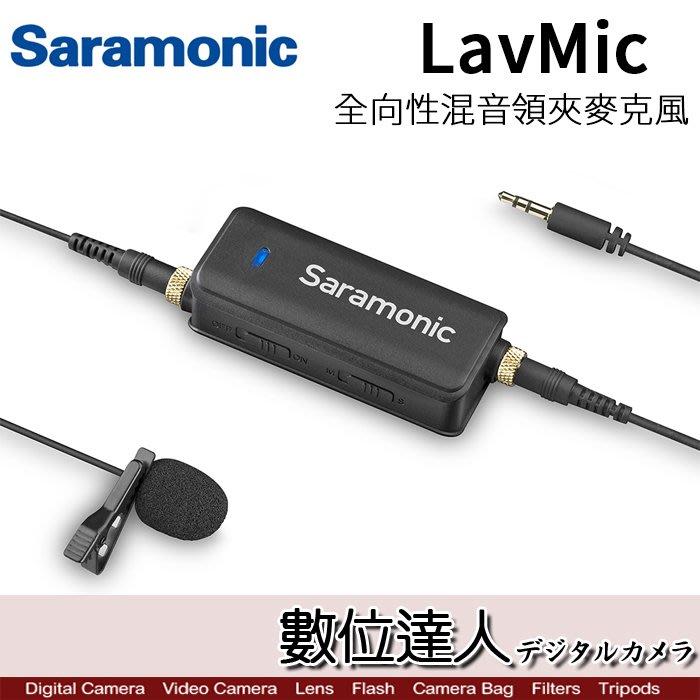 【數位達人】Saramonic 楓笛 LavMic 專業一對二 迷你 混音器 領夾式 雙聲道 麥克風 / 監聽孔