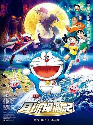 動畫電影《哆啦A夢:大雄的月球探測記》