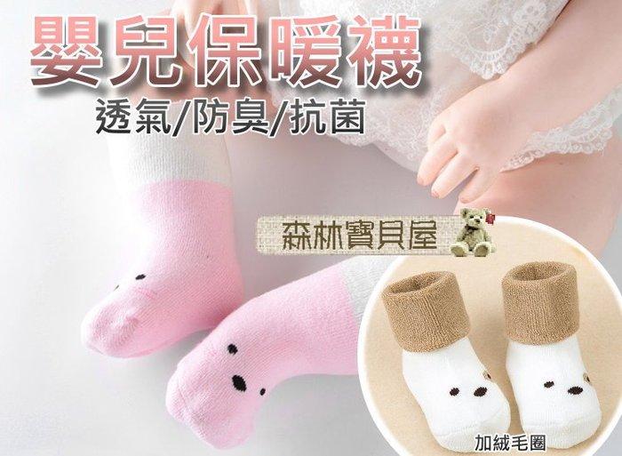 森林寶貝屋~嬰兒保暖襪~加絨毛圈棉襪~幼兒透氣短襪~地板襪~學步襪~6款發售
