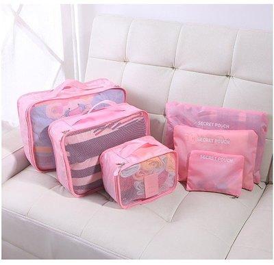 ☜shop go☞ 包中包 收納袋 飛機包 壓縮袋  旅用 旅行箱 旅行 第二代韓式旅行六件組【N014】