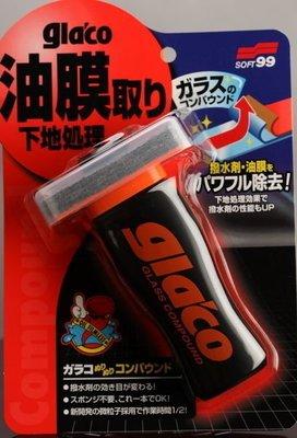 [機油倉庫]附發票 SOFT 99 SOFT99 玻璃油膜撥水劑去除劑 去油膜 除油膜