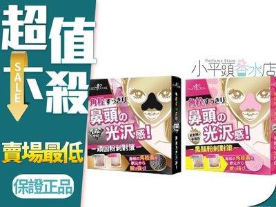 《小平頭香水店》SEXY LOOK 鼻頭粉刺 (3劑/組) 有2款可選 黑耀石/ 草莓拔