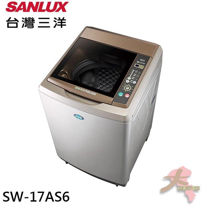 大桃園家電~SANLUX 台灣三洋 17KG 定頻直立式洗衣機 SW-17AS6