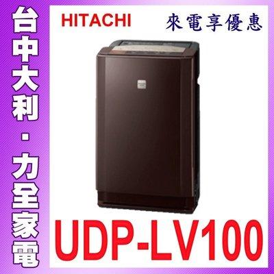 先問貨 來電享優惠 空氣清淨機【台中大利】【日立】【UDP-LV100】(日本原裝) 清淨機