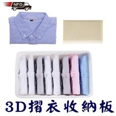 3D直立速摺衣收納板【NF365】創意方便疊衣板 成人衣服襯衣折疊板 懶人疊衣服工具 6秒快速折衣