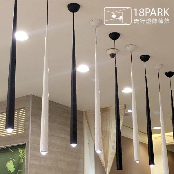 【18 Park 】設計師燈款 [ 望遠鏡吊燈 ] 經典復刻版