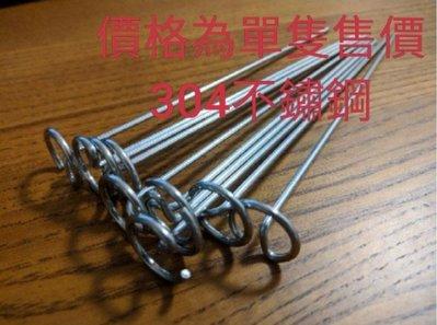 304 不鏽鋼 飛利浦氣炸鍋 HD9642 安晴 串燒針 燒烤架用串 HD9904 燒烤針 燒烤串