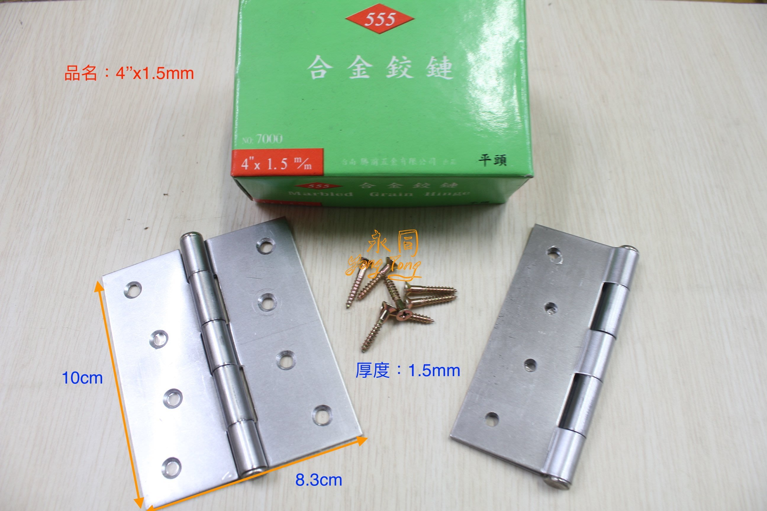 『YT五金』555牌 4英吋X3.2英吋X1.5mm 合金鉸鍊 木門 鉸鏈 丁雙 活頁 後鈕