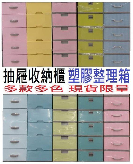 五層抽屜櫃塑膠4大2小收納櫃塑膠箱整理箱玩具衣物收納櫃四層抽屜櫃玩具收納櫃衣物整理箱