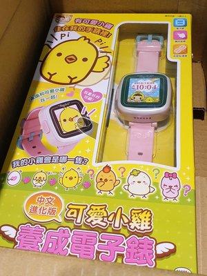 9/7前 可愛小雞養成電子錶 中文進化 小雞手錶中文版 c#acii t#acie青adii