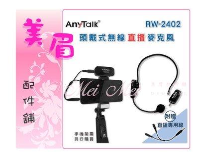 美眉配件 AnyTalk RW-2402 頭戴式無線麥克風 2.4G 無線麥克風 頭戴式 教學 直播 即插即用