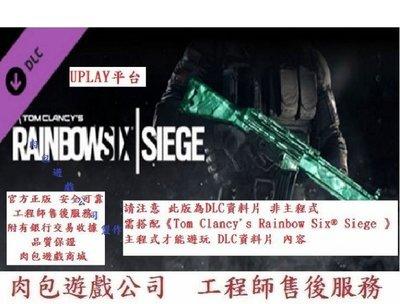 PC版 翡翠武器塗裝 Uplay 虹彩六號 肉包 Six Siege - Emerald Weapon Skin