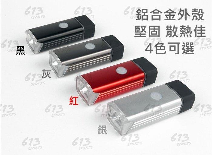 USB充電前燈 德規防眩 高亮頭燈 鋁合金燈殼 180流明 IPX4 車燈 自行車燈