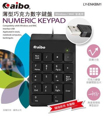 [佐印興業] AIBO 鈞嵐 KBM1 USB薄型巧克力數字鍵盤 薄型 18鍵 數字鍵盤
