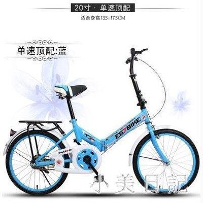 折疊自行車單車超輕便攜迷你小型輕便變速減震16/20寸成人女學生 js8423