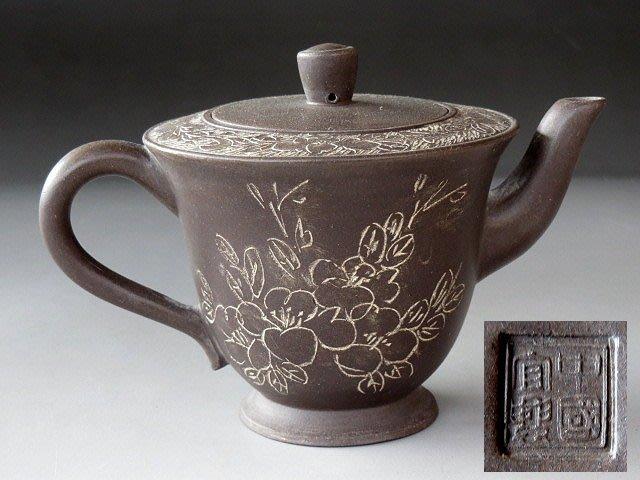 【 金王記拍寶網 】H127  中國宜興款 手工刻字紋紫砂壺 手工泥壺一把 罕見稀少~