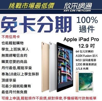 欣采網通【無卡 分期/ 免卡 分期/ 現金 分期】APPLE ipad Pro 12.9吋 64G Wifi 空機 新北市