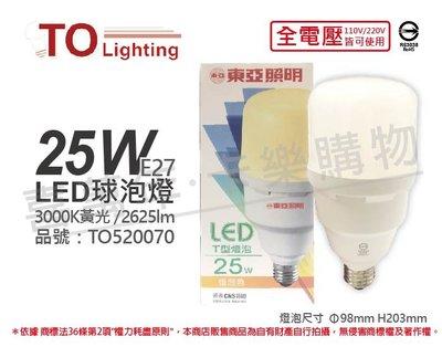 [喜萬年]含稅 TOA東亞 LLA031T-25AAL LED 25W 黃光 E27 全電壓 大球泡燈_TO520070