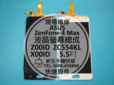 免運【新生手機快修】ASUS華碩 ZenFone 4 Max 液晶螢幕總成 Z00ID 玻璃破裂 無法觸控 現場維修更換