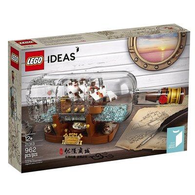 新風小鋪-樂高21313 Ideas系列 加勒比海盜 典藏瓶中船 漂流瓶LEGO積木玩具