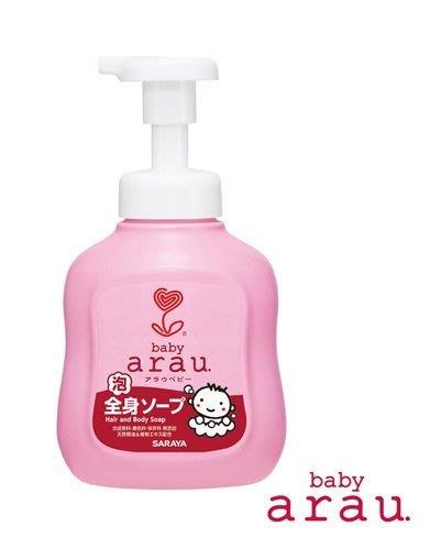 【魔法世界】日本 SARAYA arau.baby 無添加沐浴泡泡 450mL