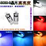 《日樣》T10- 3030- 3晶片 高亮度LED燈 全罩導...