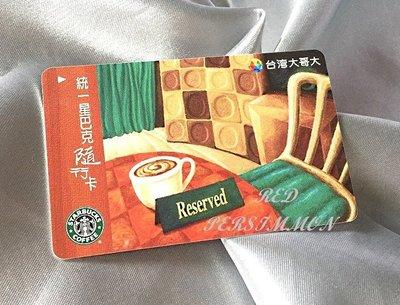 紅柿子【STARBUCKS 星巴克 2005年台灣大哥大 Reserved 第一代隨行卡】絕版.僅供收藏.
