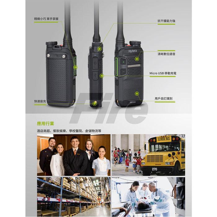 《光華車神無線電》Hytera BD308 免執照 數位對講機 通話清晰 輕薄短小 軍規品質 堅固耐用 無線電 對講機
