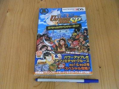 【小蕙生活館】日文攻略(3DS)海賊王 / 航海王 無限巡航 SP ~ 公式指南 +