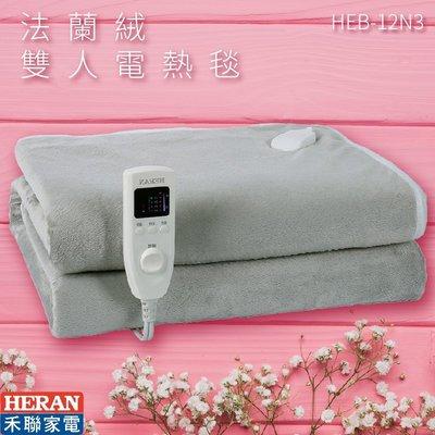 禾聯好幫手➤HEB-12N3 法蘭絨雙人電熱毯 可機洗 附控制器 五段溫控 過熱斷電 熱敷墊 電暖毯 電毯 毛毯 原廠貨