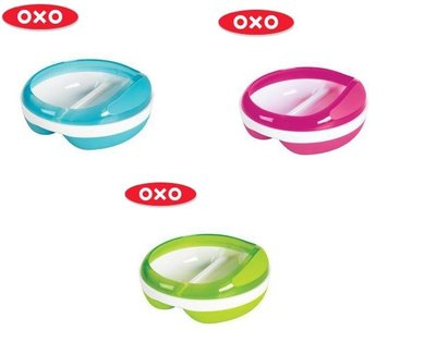 [小寶的媽] 美國OXO Divided Feeding Dish 分類餵食餐盤