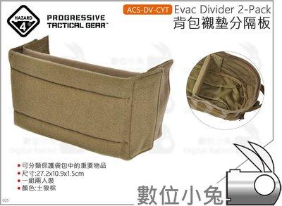 數位小兔【HAZARD 4 ACS-DV-CYT Evac Divider 2-Pack 背包襯墊分隔板 2入裝】生存遊