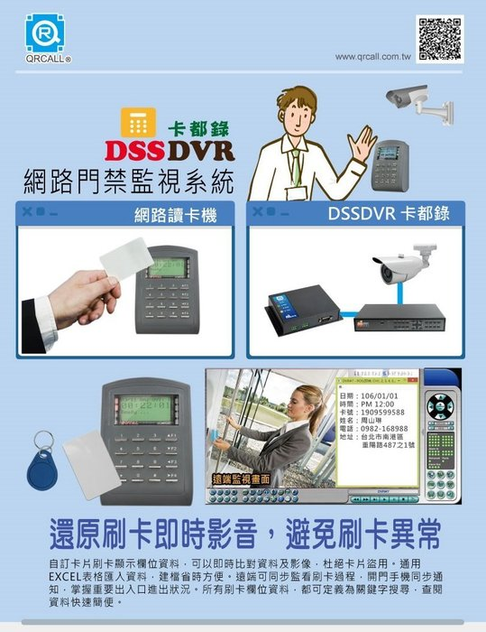 QRCALL 卡都錄DSSDVR 網路門禁監視系統 月租3000 押金1萬 簽2年