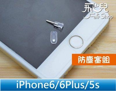 【飛兒】輕鬆阻擋所有灰塵 iPhone 6/6S Plus 5S 5 5C 防塵塞 取卡針 雙用設計 耳機塞 i6