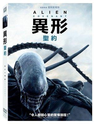 (全新未拆封)異形:聖約 Alien: Covenant DVD(得利公司貨)