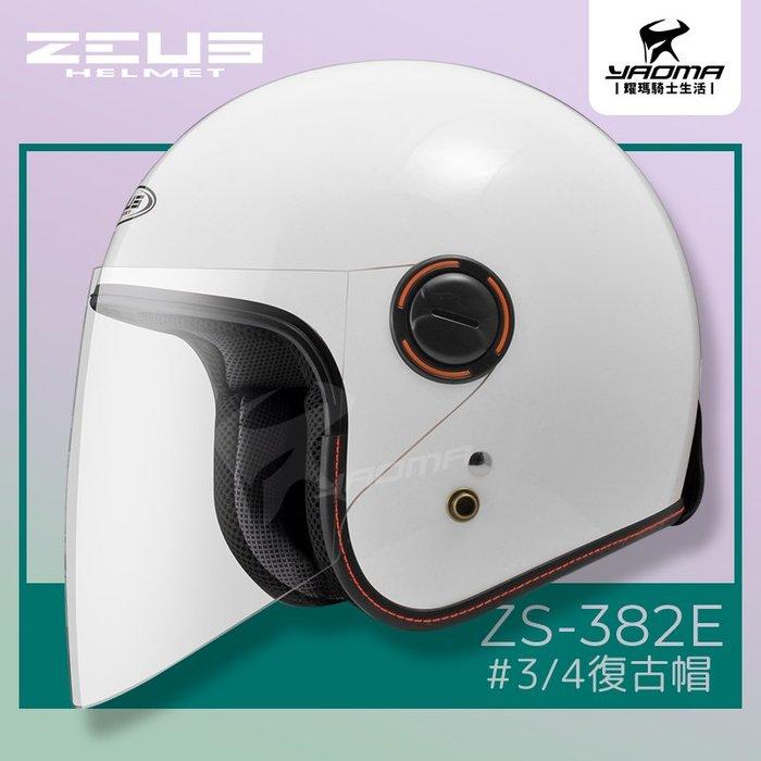 ZEUS安全帽 ZS-382E 白色 亮面 素色 經典復古安全帽 3/4罩帽 382E 耀瑪騎士機車部品
