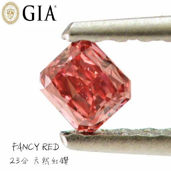 已賣台北青美女【台北周先生】世界稀有 天然紅色鑽石0.23克拉 FANCY RED EVEN分布 璀璨耀眼 送GIA證書