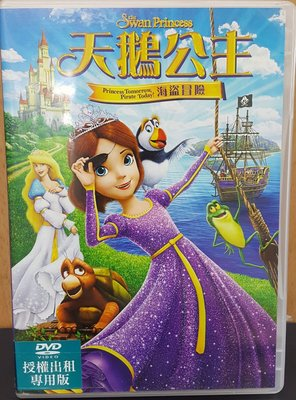 二手DVD專賣店【天鵝公主:海盜冒險】台灣正版二手DVD