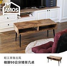 【DCA053】輕工業復古風椎腳90公分矮茶几桌 Amos