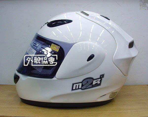 ((( 外貌協會 ))) M2R全罩安全帽/ GP-1 ( GP1的配件單買區)