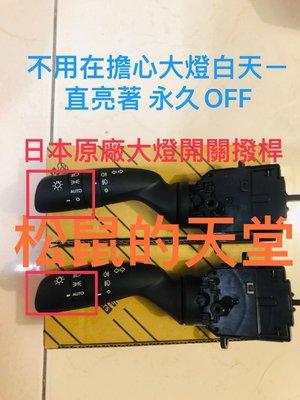 (松鼠的天堂) TOYOTA 日本原廠頭燈自動開啟AUTO 復原可關閉 原廠撥桿