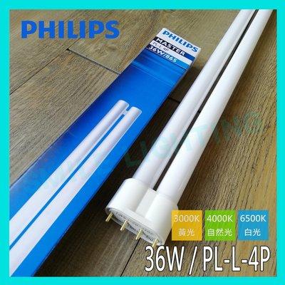 ☺現貨《飛利浦 PHILIPS》PL-L 4P 36W 830/840/865 4P PL燈管 附發票-SMILE☺