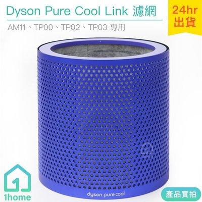 現貨|Dyson Pure Cool 涼風空氣清淨機帶殼濾網/藍|AM11/TP00/TP02/TP03【1home】
