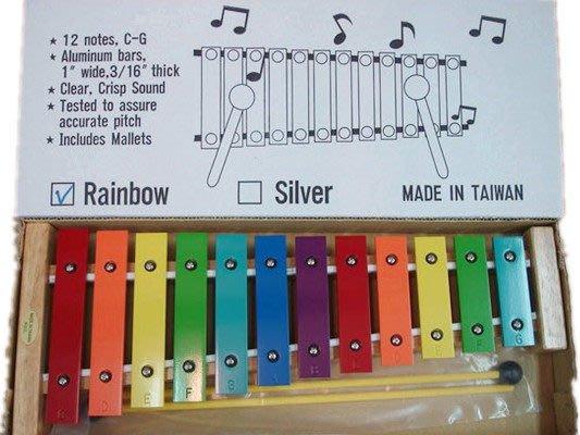 【六絃樂器】全新台灣製 12音彩色鐵琴 節奏樂器 / 現貨特價