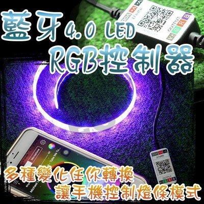G7F41 藍牙4.0 LED RGB控制器 RGB燈條 七彩燈條 藍牙調光 調色 APP控制器 DC5V-24V