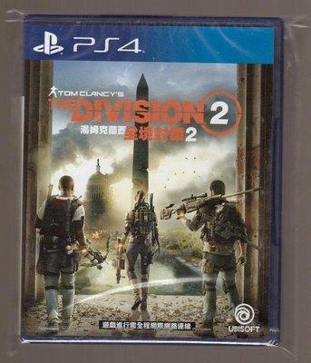 全新PS4 原版片 中文版 湯姆克蘭西 全境封鎖2(附下載卡)